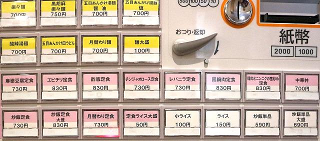 s-舞鶴自販機IMG_8805