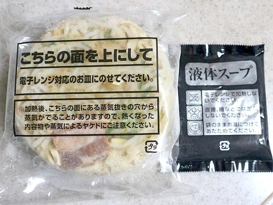s-豚そばIMG_9112