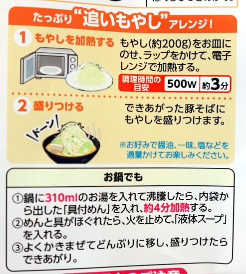 s-豚そばIMG_9131