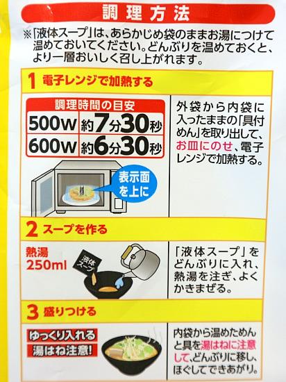 s-豚そばIMG_9133