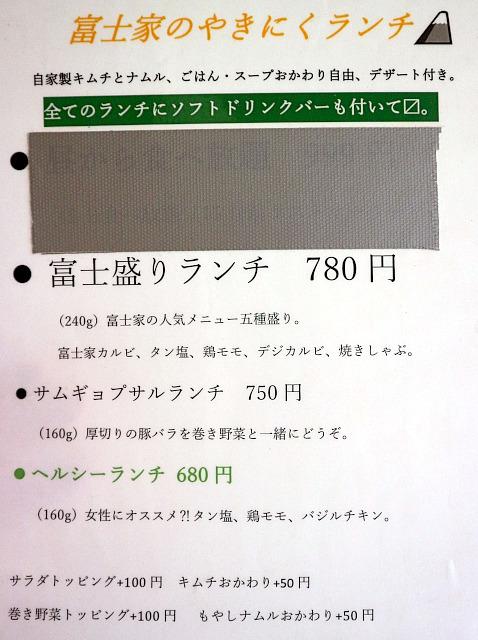 s-富士家IMG_9196