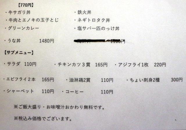 s-かんべぇIMG_9351