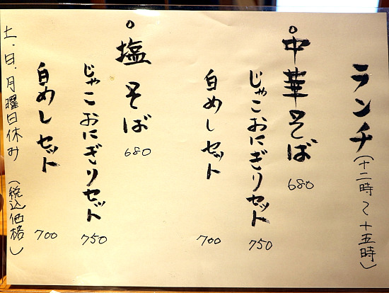 s-山串メニューIMG_9473
