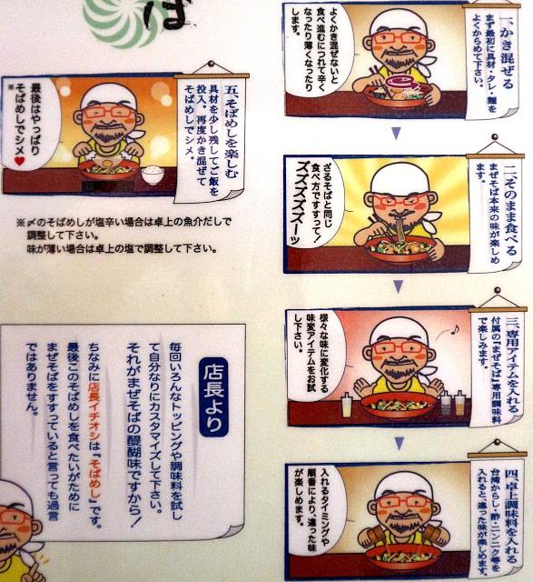 s-フジヤマ説明IMG_9649