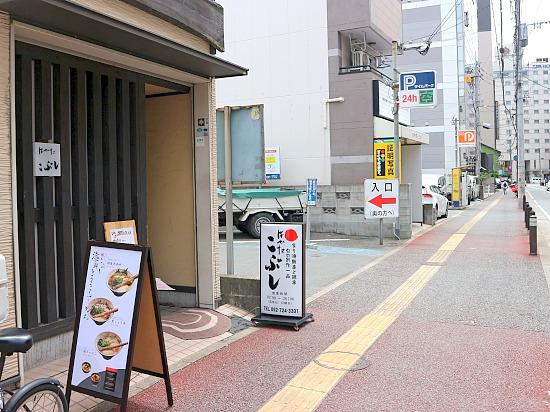 s-こぶし外見IMG_9729