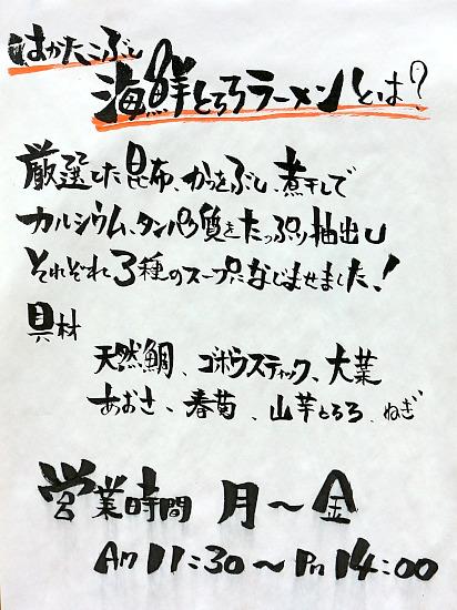 s-こぶしメニューIMG_9732