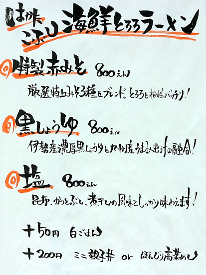 s-こぶしメニューIMG_9733