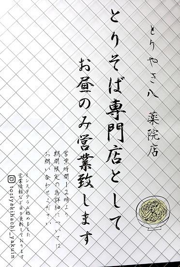 s-やきとり八IMG_9755