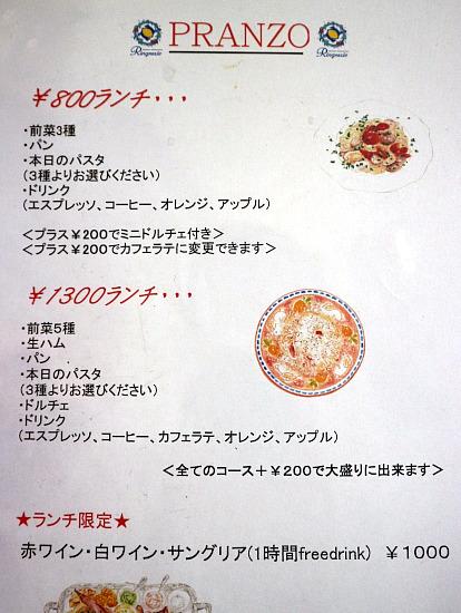 s-パスタ平尾IMG_9799