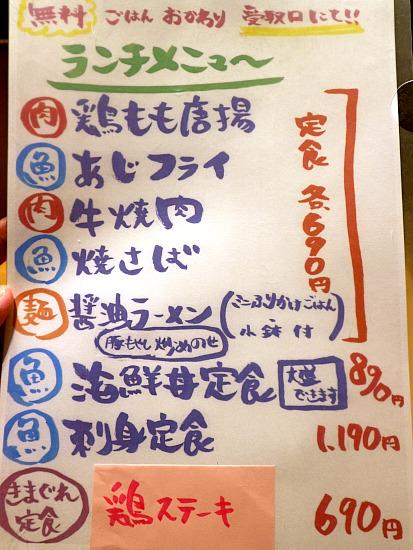 s-やぶれかぶれメニューIMG_9909