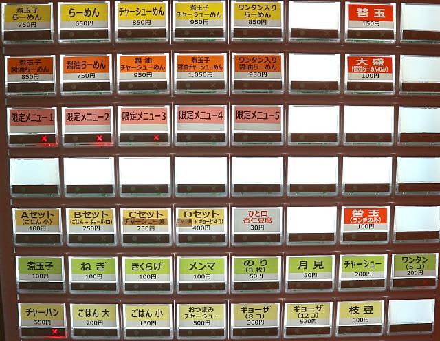 s-ICHIYU自販機IMG_0002