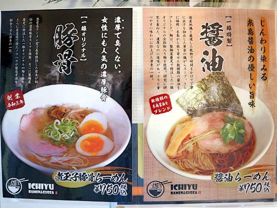 s-ICHIYU自販機2IMG_9999