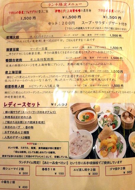 s-老上海メニュー2IMG_0029