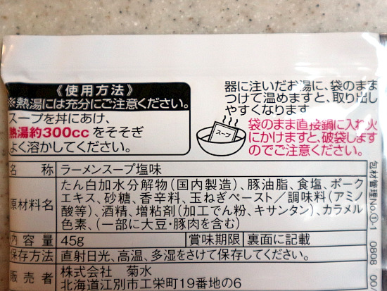 s-塩IMG_0054