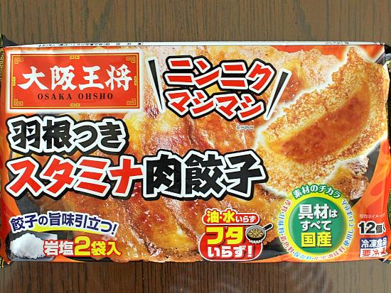 s-餃子IMG_5922