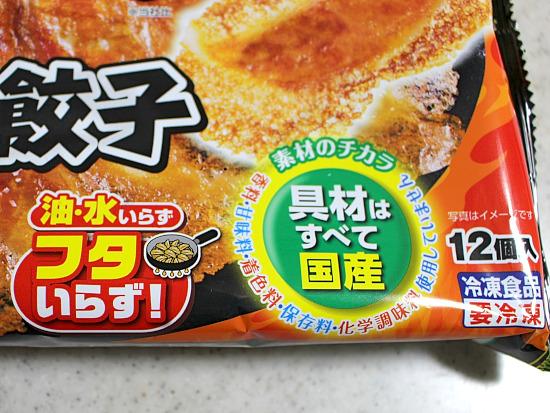 s-餃子IMG_5935