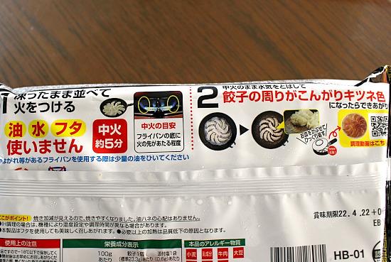 s-餃子IMG_5942