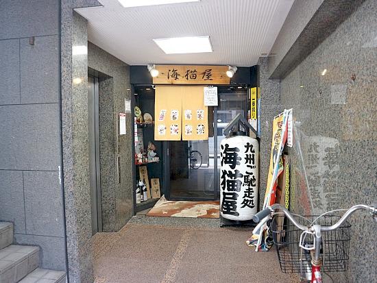 s-海猫屋IMG_0153
