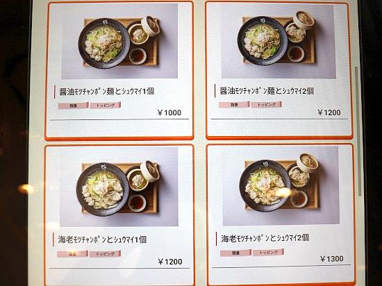 s-田しゅうメニュー2IMG_0239