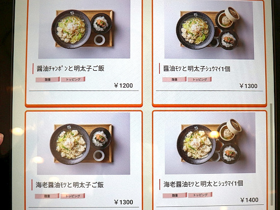 s-田しゅうメニュー3IMG_0240