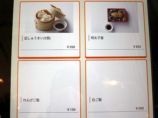 s-田しゅうメニュー5IMG_0242