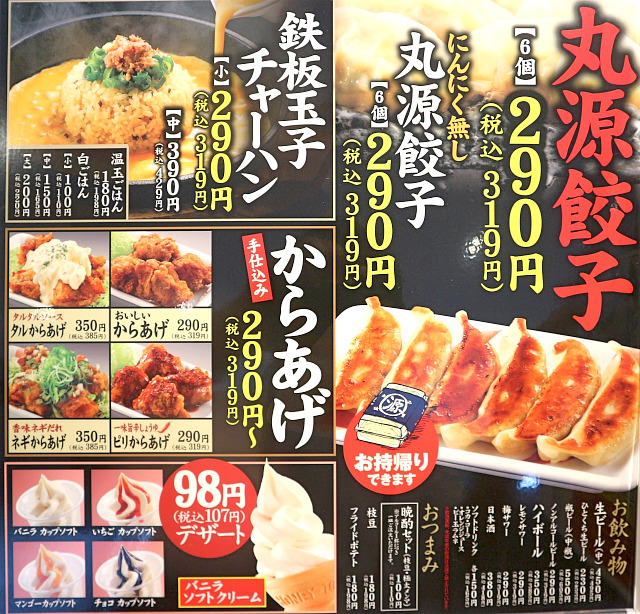 s-丸源メニュー2IMG_0338