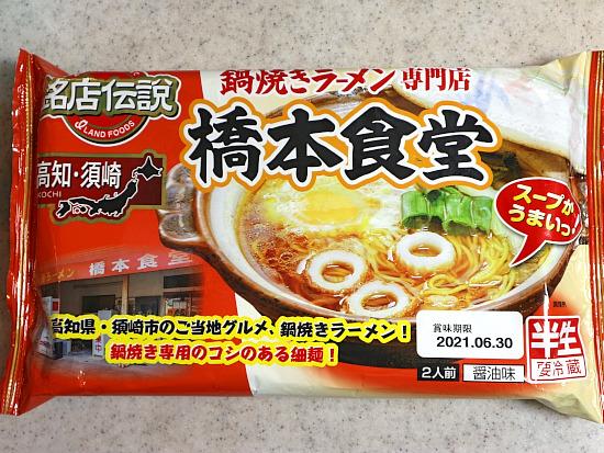s-橋本IMG_0374