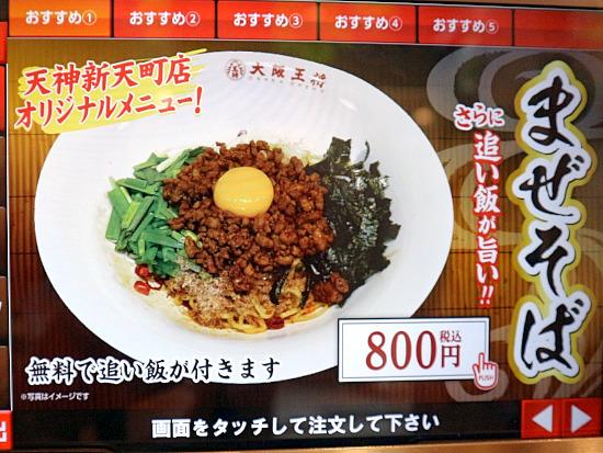 s-大阪王将メニューIMG_0462