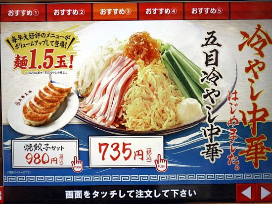 s-大阪王将メニューIMG_0471