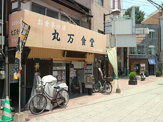 s-丸万食堂IMG_0548