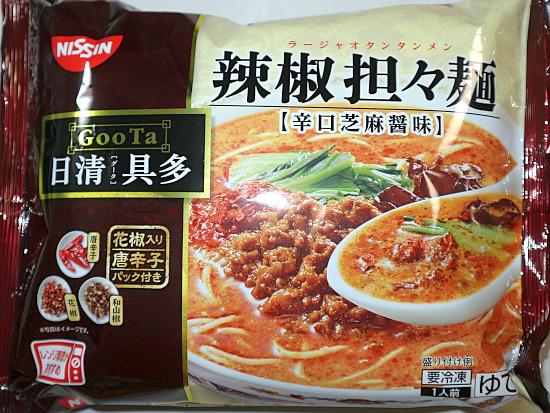 s-担々麺IMG_0593
