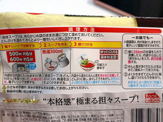 s-担々麺IMG_0603