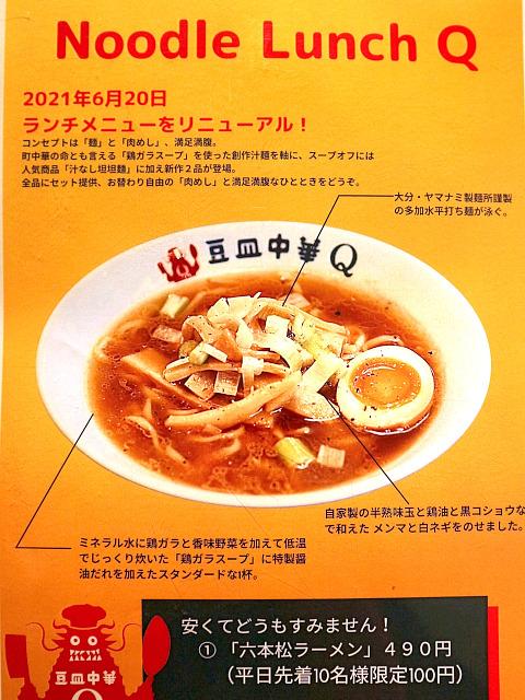 s-豆皿中華QメニューIMG_0643