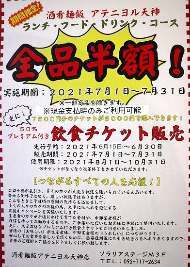 s-アテニヨルIMG_0702