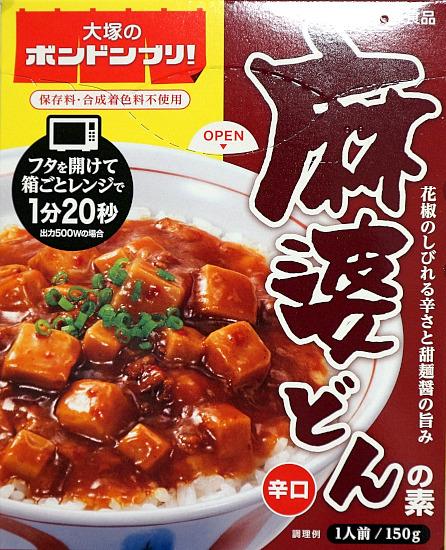 s-麻婆麺IMG_0751