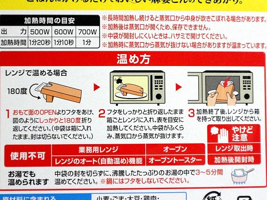 s-麻婆麺IMG_0753