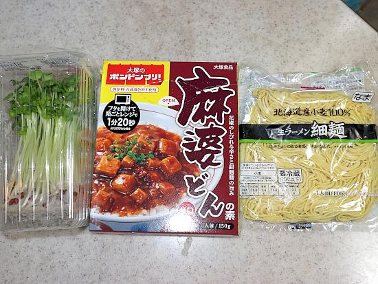 s-麻婆麺IMG_0763
