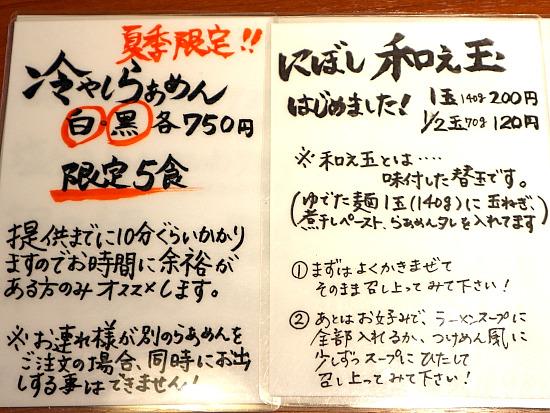 s-はま岡IMG_0857