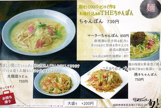 s-旬IMG_1028