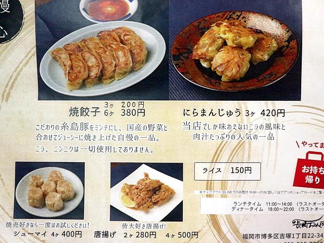 s-旬IMG_1029