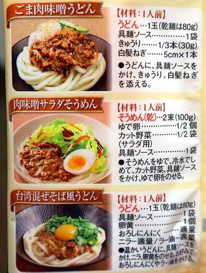 s-ごま肉味噌IMG_1130