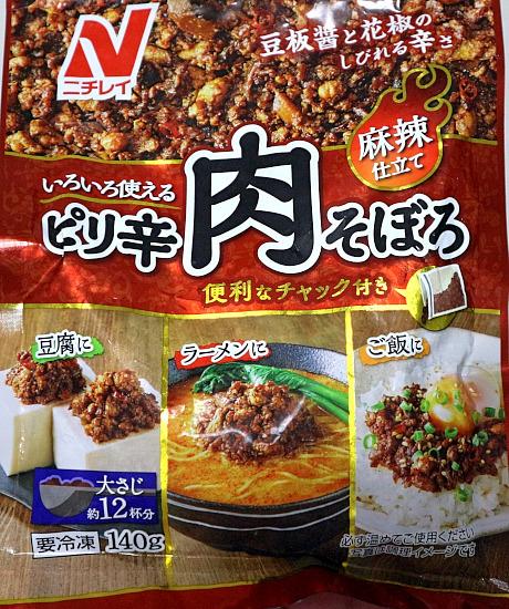 s-ごま肉味噌IMG_1131