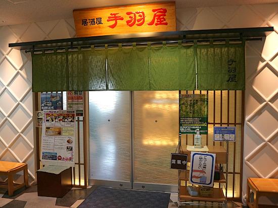 s-手羽屋IMG_1189
