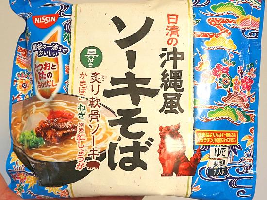 s-ソーキそばIMG_1356
