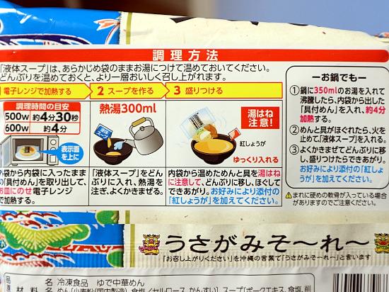 s-ソーキそばIMG_1363