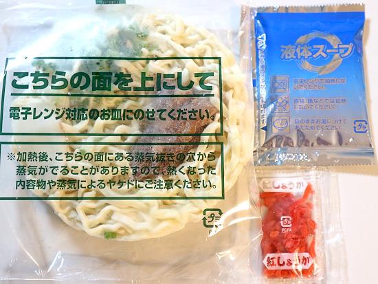 s-ソーキそばIMG_1368