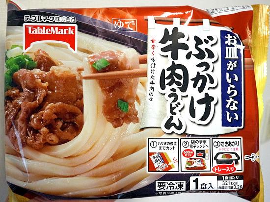 s-肉ぶっかけIMG_2144