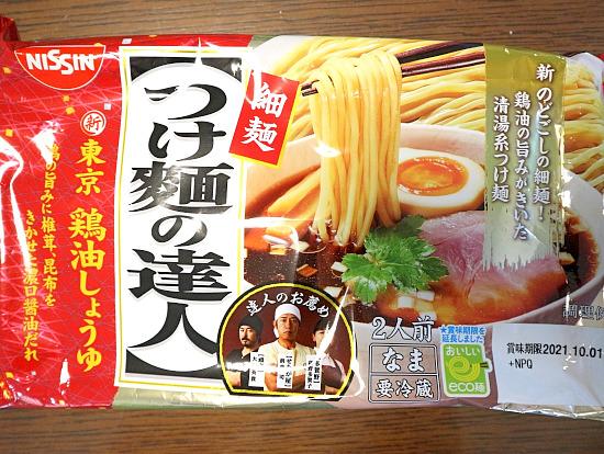 s-つけ麺の達人IMG_2598