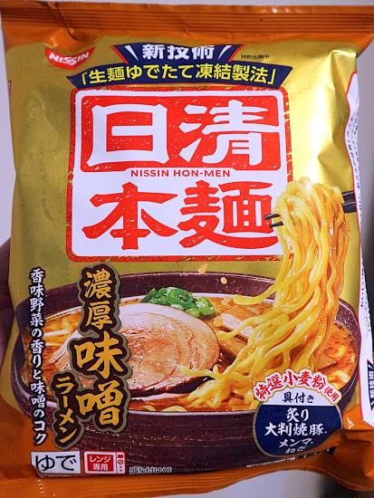 s-日清味噌IMG_2909
