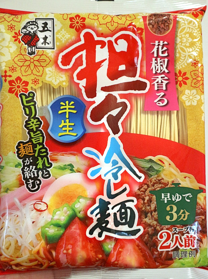 s-冷やし担々麺袋IMG_2771